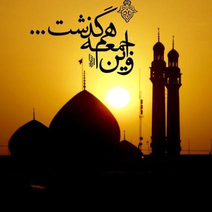Image result for عصر جمعه