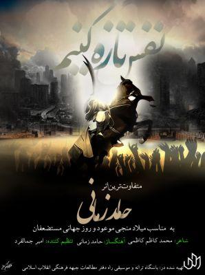 Hamed-Zamani-Nafas-Taze-Konim