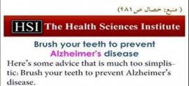 علم جدید تازه ثابت کرده است مسواک زدن از آلزایمر جلوگیری می کند