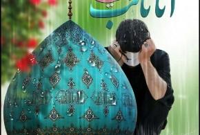 اللهم عجل لولیک الفرج …