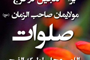الهم عجل لولیک الفرج …