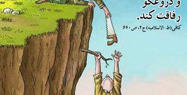 سزاوار نیست که مسلمان با بدکار و احمق و دروغگو رفاقت کند …