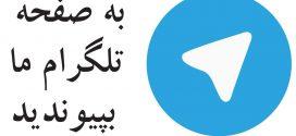 افتتاح کانال تلگرامی صراط حق