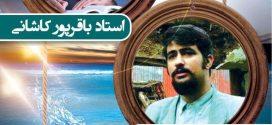 مناظره باقرپور کاشانی با دکتر عدنان در وجود خدا (قسمت اول)