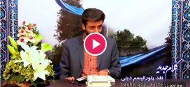 نقد پلورالیزم دینی – جلسه چهارم (صوتی)_باقرپور کاشانی