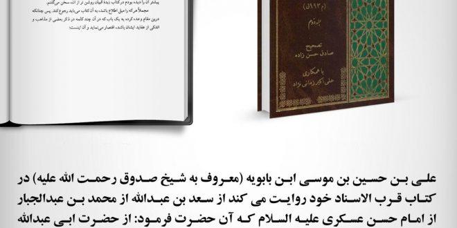 نظر امام صادق علیه السلام پیرامون موسس صوفیه