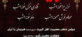 اطلاعیه سخنرانی باقرپور کاشانی در ماه صفر در مشهد