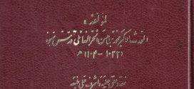 رساله الاثنى عشریه فی الرد على الصوفیه نوشته مرحوم شیخ حر عاملی