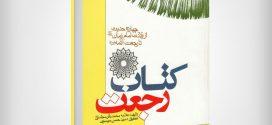 لینک دانلود پی دی اف کتاب رجعت نوشته علامه مجلسی رضوان الله علیه به زبان فارسی