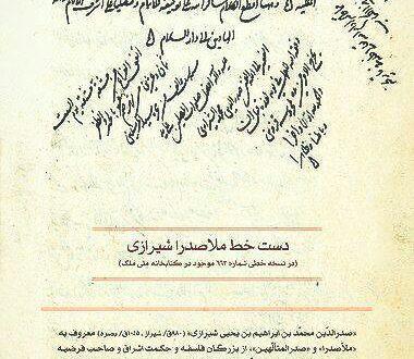 یکم خرداد بزرگداشت مقام ملاصدرا از بزرگان فلسفه اسلامی