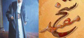 نامهی امام زمان به شیخ مفید