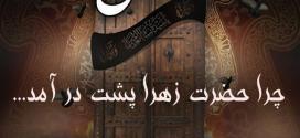 چرا حضرت زهرا سلاماللهعلیها پشت در آمدند؟